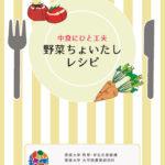 野菜ちょいたしレシピ製作