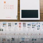 「社史」が会社を強くする―― 現場で役立つ戦略ツールに