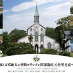長崎と天草「潜伏キリシタン」世界遺産へ